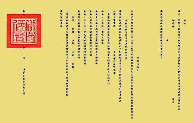 Văn Sớ Hán Tự Bắc tông dùng trong các Nghi Cầu Siêu