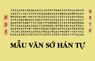 Văn Sớ Hán Tự Bắc tông dùng trong Nghi Cầu An